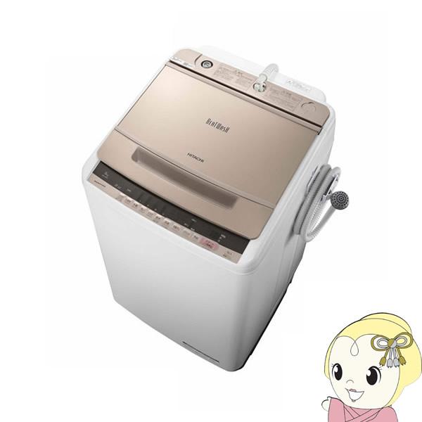 BW-V80C-N 日立 全自動洗濯機8kg ビートウォッシュ シャンパン【smtb-k】【ky】【KK9N0D18P】