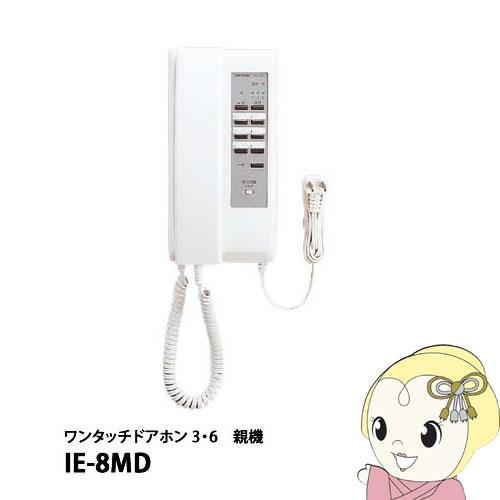 IE-8MD アイホン ワンタッチドアホン 3・6 親機・電気錠ボタン付【smtb-k】【ky】【KK9N0D18P】