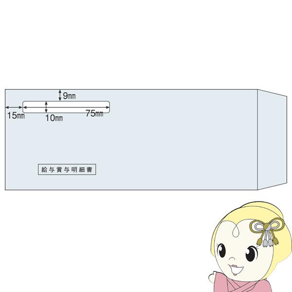 MF30T ヒサゴ 窓付き封筒(給与賞与単票用) (1000枚)【smtb-k】【ky】【KK9N0D18P】