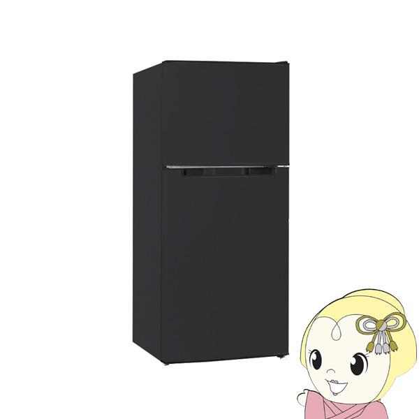【在庫あり】【左右開き対応】2ドア冷凍冷蔵庫 138L TH-138L2BK TOHOTAIYO ブラック 「耐熱天板」【KK9N0D18P】