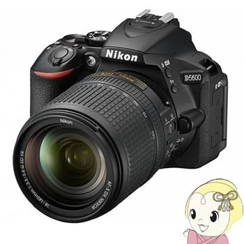 ニコン デジタル一眼カメラ D5600 18-140 VR レンズキット【smtb-k】【ky】【KK9N0D18P】