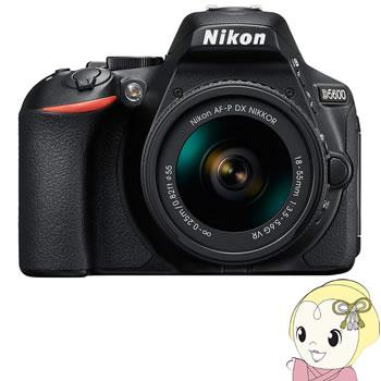 ニコン デジタル一眼カメラ D5600 18-55 VR レンズキット【KK9N0D18P】