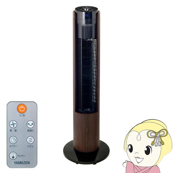 [予約]YSR-BWX100 山善 タワー扇風機 リモコン付 ブラック木目【smtb-k】【ky】【KK9N0D18P】