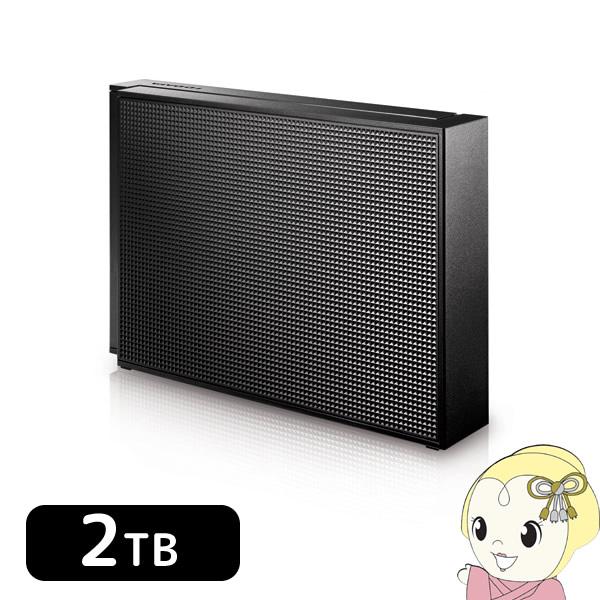 【あす楽】【在庫僅少】HDCZ-UT2KB アイ・オー・データ USB 3.1 Gen 1(USB 3.0)/2.0対応 外付ハードディスク 2TB【smtb-k】【ky】【KK9N0D18P】