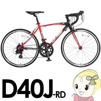 【メーカー直送】 ドッペルギャンガー ジュニアロードバイク 適応身長目安:140~160cm D-modusシリーズ D40J-RD【smtb-k】【ky】【KK9N0D18P】