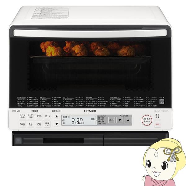 MRO-VS8-W 日立 過熱水蒸気オーブンレンジ ヘルシーシェフ 31L【smtb-k】【ky】【KK9N0D18P】