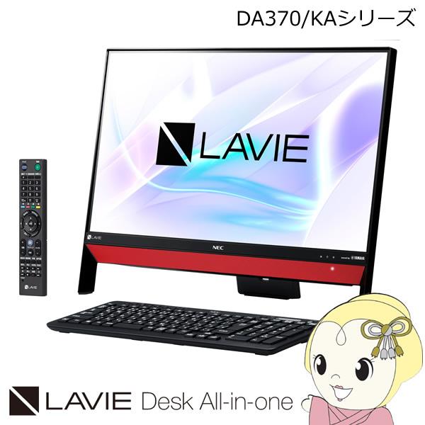 NEC デスクトップパソコン LAVIE Desk All-in-one DA370/KAR PC-DA370KAR [ラズベリーレッド]【smtb-k】【ky】【KK9N0D18P】
