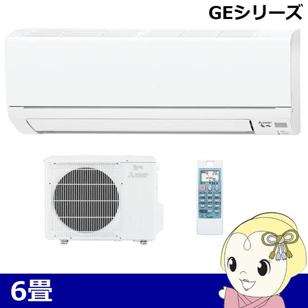 MSZ-GE2217-W 三菱電機 ルームエアコン6畳 GEシリーズ フロアアイ【smtb-k】【ky】【KK9N0D18P】