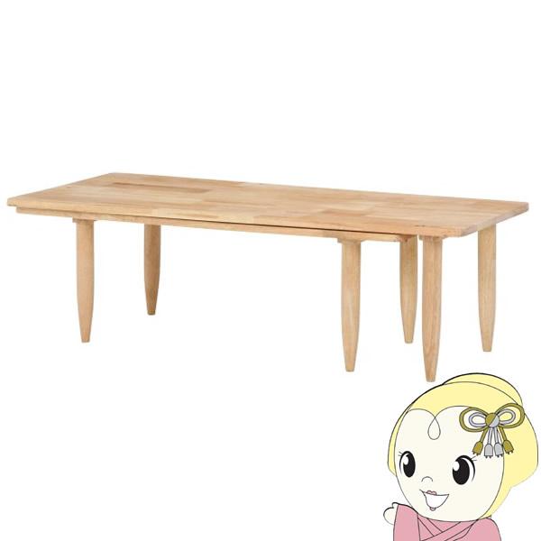【メーカー直送】不二貿易 Natural Signature センターテーブル ツイン FUJI-37002【KK9N0D18P】