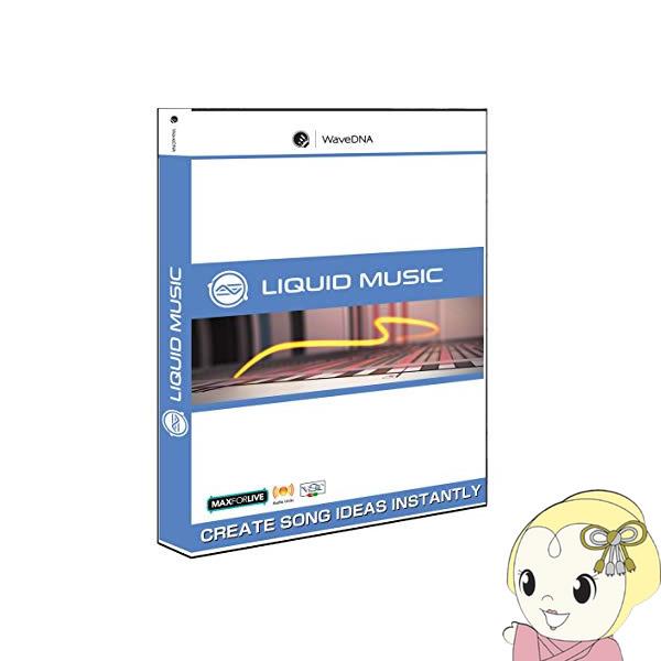 ディリゲント Liquid Music Liquid-Music【KK9N0D18P】
