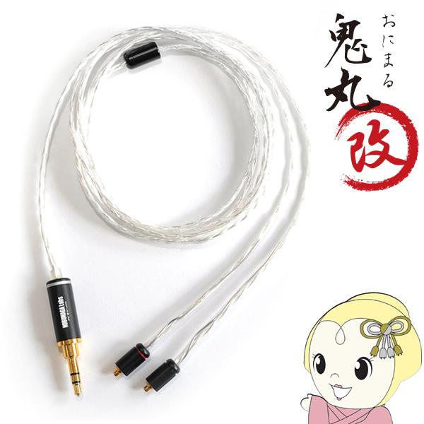 ワイズテック 鬼丸 改 (Onimaru-kai) 3.5mm ステレオミニ MMCX対応リケーブル NLP-ONI-KAI【KK9N0D18P】