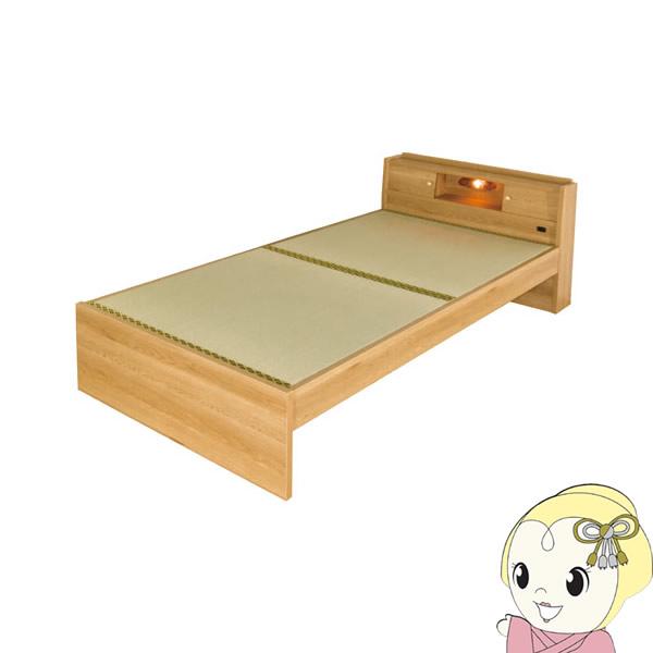 【キャッシュレス5%還元店】高さ調整機能 照明 コンセント付畳ベッド シングル ナチュラル【KK9N0D18P】