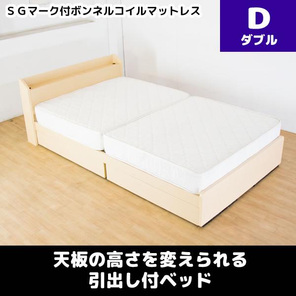 天板の高さを変えられる 引出し付ベッド SGマーク付ボンネルコイルマットレス ダブル ナチュラル【smtb-k】【ky】【KK9N0D18P】