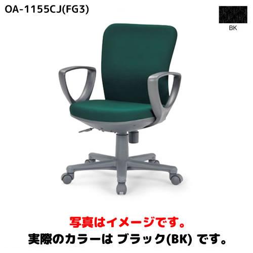 OA-1155CJ(FG3)BK アイコ オフィスチェア ローバックサークル肘タイプ ブラック【KK9N0D18P】