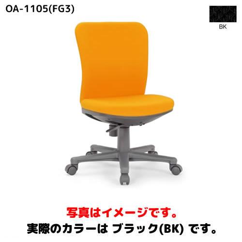 OA-1105(FG3)BK アイコ オフィスチェア ローバック肘なしタイプ ブラック【smtb-k】【ky】【KK9N0D18P】