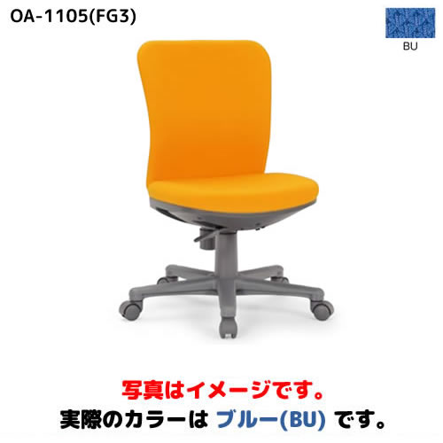 OA-1105(FG3)BU アイコ オフィスチェア ローバック肘なしタイプ ブルー【smtb-k】【ky】【KK9N0D18P】