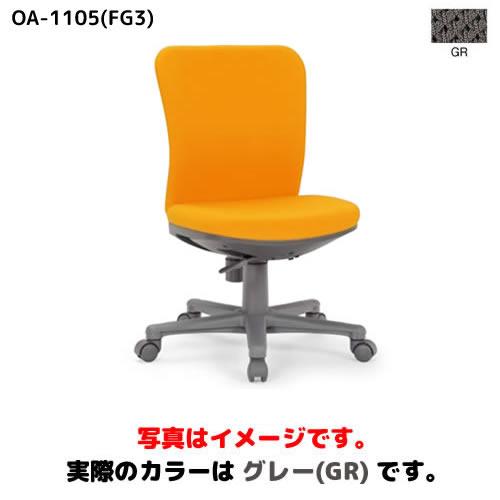 OA-1105(FG3)GR アイコ オフィスチェア ローバック肘なしタイプ グレー【smtb-k】【ky】【KK9N0D18P】