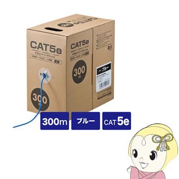 【キャッシュレス5%還元】KB-C5L-CB300BL サンワサプライ CAT5eUTP単線ケーブル 300m【KK9N0D18P】