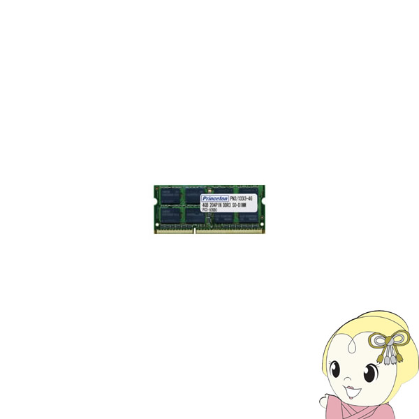 プリンストン PAN3/1333-4GX2 APPLE PC3-10600 8GB DDR3 (4GB2枚組)【KK9N0D18P】