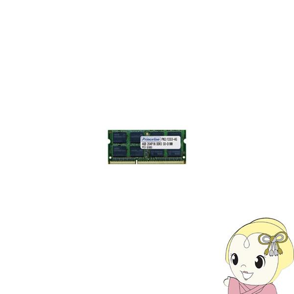 プリンストン PAN3/1333/2G APPLE PC3-10600 2GB DDR3【KK9N0D18P】