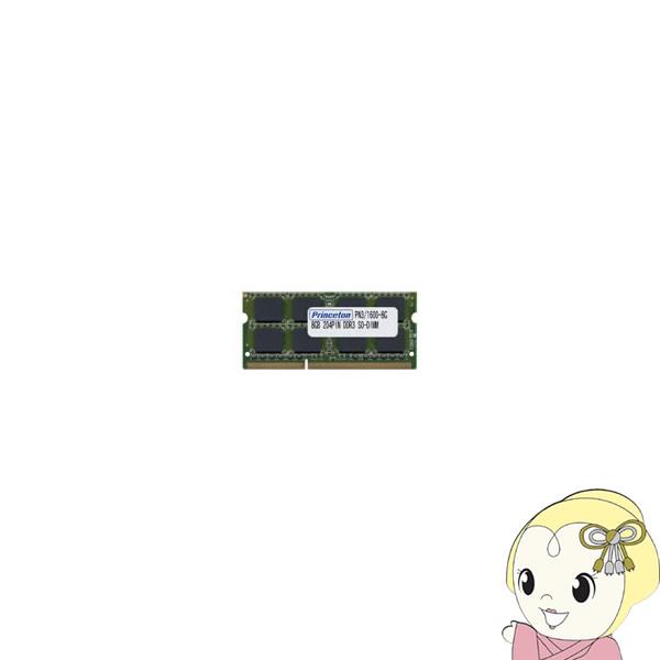 プリンストン PAN3/1600-8GX2 PC3-12800(DDR3-1600) CL=11 204PIN SO-DIMM 8GBX2枚組み【smtb-k】【ky】【KK9N0D18P】