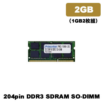 プリンストン PDN3/1066-1GX2 PC2-8500 2GB 204pin DDR3 SO-DIMM(1GB2枚組)【KK9N0D18P】