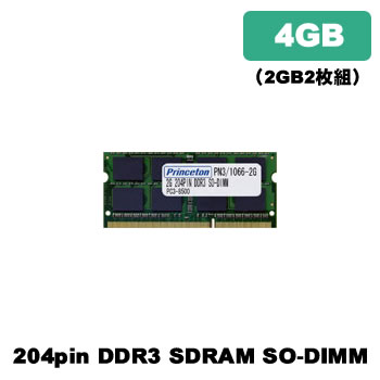 プリンストン PDN3/1066-2GX2 PC2-8500 4GB 204pin DDR2 SO-DIMM(2GB2枚組)【KK9N0D18P】