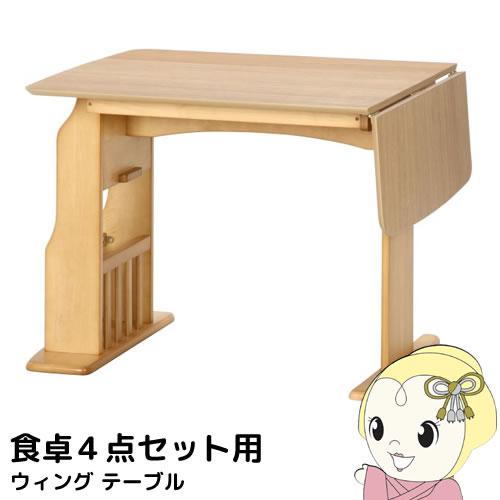 不二貿易 食卓4点セット用 ウィング テーブル12075NA FUJI-10600【smtb-k】【ky】【KK9N0D18P】