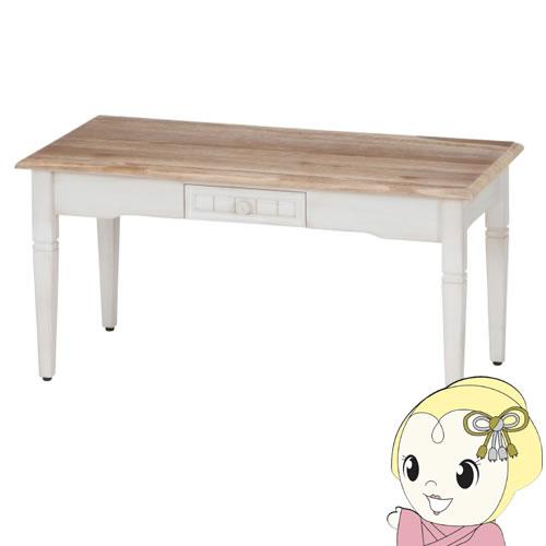 不二貿易 センターテーブル 55 ミーティ FUJI-53911【smtb-k】【ky】【KK9N0D18P】