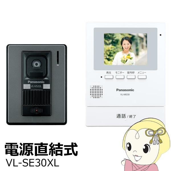 【あす楽】【在庫あり】【電源直結式】 VL-SE30XL パナソニック テレビドアホン【KK9N0D18P】