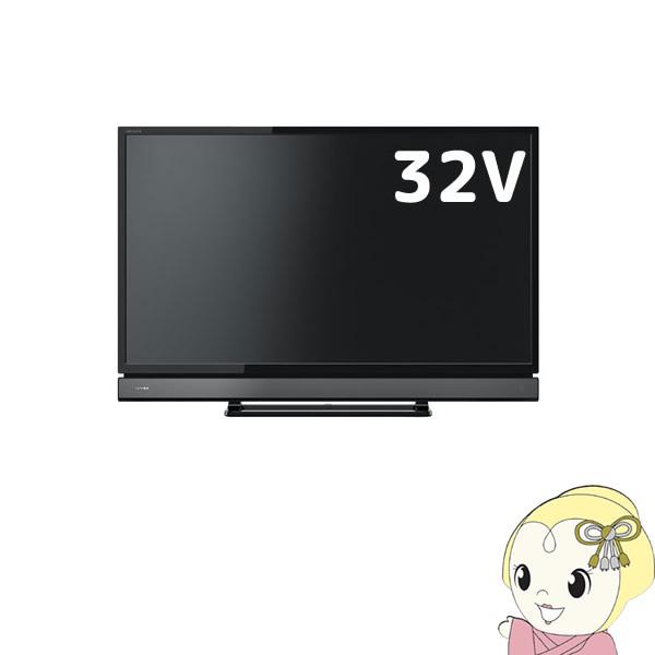 【あす楽】【在庫僅少】32V31 東芝 裏録2番組可能 クリアダイレクトスピーカー搭載 レグザ 32型 液晶テレビ【KK9N0D18P】