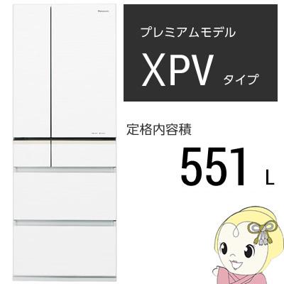 【京都はお得!】【設置込】NR-F553XPV-W パナソニック 6ドア冷蔵庫551L 「XPVタイプ」 スノーホワイト【smtb-k】【ky】【KK9N0D18P】