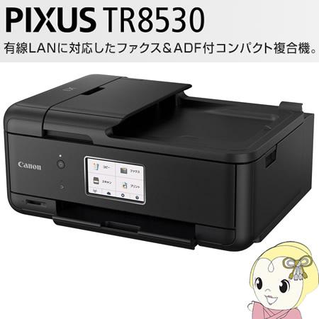 【キャッシュレス5%還元店】PIXUS TR8530 キヤノン インクジェットプリンター ファクス&ADF ハイスペックモデル (有線対応)【KK9N0D18P】