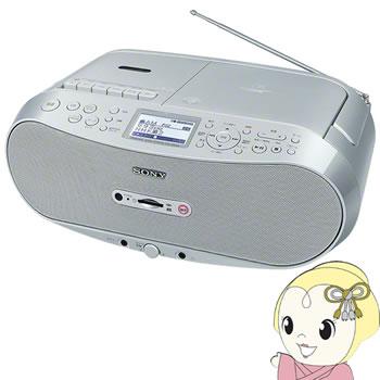 CFD-RS501 ソニー メモリーカード対応CDラジカセ ダビング可能【smtb-k】【ky】【KK9N0D18P】