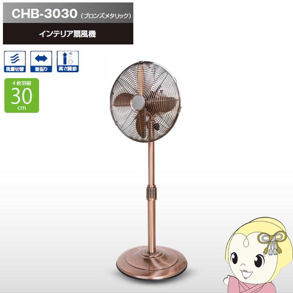 テクノス デザインメカ式扇風機 CH-B3030 本体操作タイプ (ブロンズメタリック) ハイポジション TEKNOS/