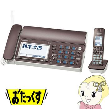 [予約]KX-PZ610DL-T パナソニック デジタルコードレス普通紙ファクス おたっくす (子機1台付き) ブラウン【smtb-k】【ky】【KK9N0D18P】
