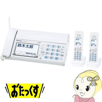 [予約]KX-PZ610DW-W パナソニック デジタルコードレス普通紙ファクス おたっくす (子機2台付き) ホワイト【smtb-k】【ky】【KK9N0D18P】