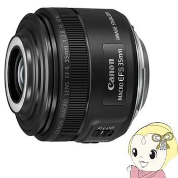 キャノン LEDライト内蔵マクロレンズ EF-S35mm F2.8 マクロ IS STM 焦点距離:35mm 対応マウント:キヤノンEFマウント系【KK9N0D18P】