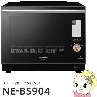 NE-BS904-K パナソニック スチームオーブンレンジ ビストロ 優れた基本性能モデル【smtb-k】【ky】【KK9N0D18P】