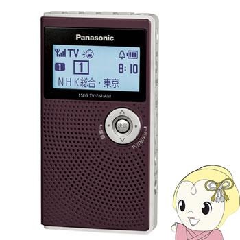[予約 約1か月以降]RF-ND50TV-T パナソニック ワンセグTV音声-FM-AM 3バンドラジオ 電池式【KK9N0D18P】