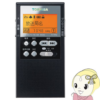 TY-TPR2-K 東芝 FM・AMラジオ TV音声 電池式 ブラック【smtb-k】【ky】【KK9N0D18P】