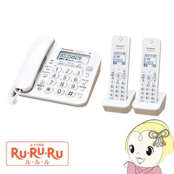 VE-GD25DW-W パナソニック デジタルコードレス電話機 RU・RU・RU (子機2台付)【smtb-k】【ky】【KK9N0D18P】