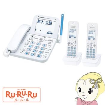 VE-GD66DW-W パナソニック コードレス電話機 RU・RU・RU (子機2台付き) ホワイト【smtb-k】【ky】【KK9N0D18P】