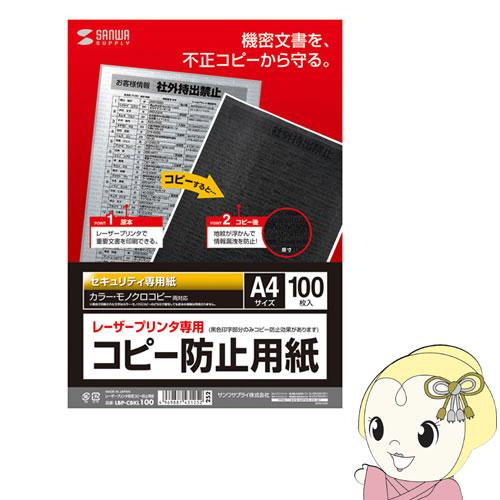 【キャッシュレス5%還元】【マイナンバー制度対策にも】 LBP-CBKL100 サンワサプライ レーザープリンタ専用コピー防止用紙(A4サイズ・100枚入り)【KK9N0D18P】