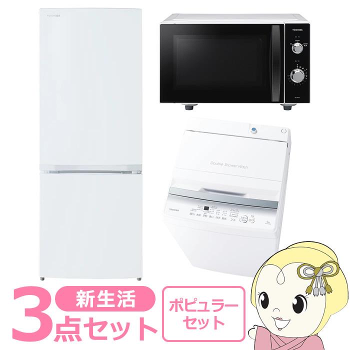 冷蔵庫・洗濯機・レンジ 新品 ポピュラー家電セット 3点 シングル・一人暮らし・新生活に【KK9N0D18P】