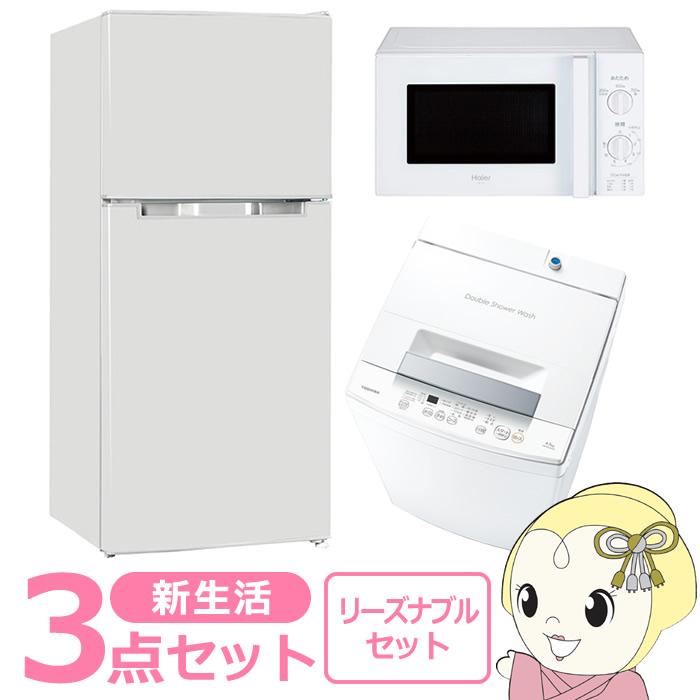 冷蔵庫・洗濯機・レンジ 新品 リーズナブル家電セット 3点 シングル・一人暮らし・新生活に【KK9N0D18P】