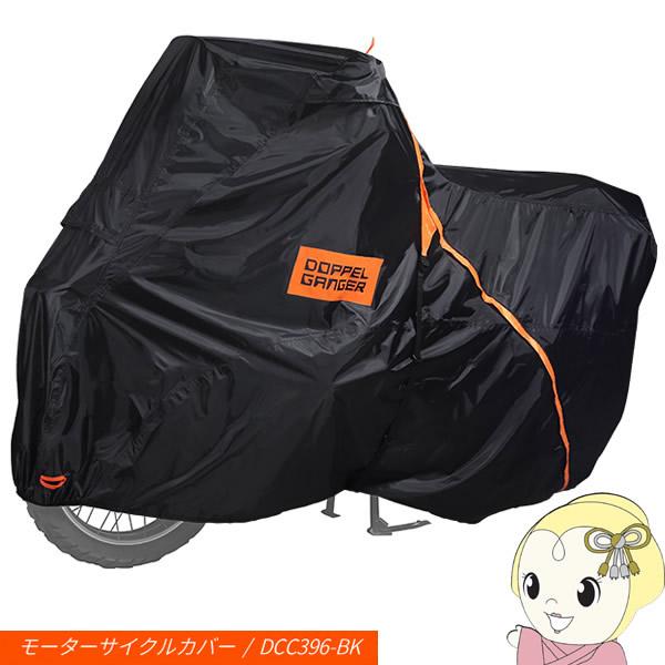 [収納バッグ�属] DOPPELGANGER オレンジ DRW308L-DP (ドッペルギャンガー) 上下セット ブラック/ 4589946134087 Lサイズ (男女兼用) ライダーズレインウェア 耐水圧3000mm Lサイズ