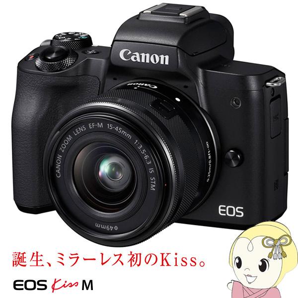 キヤノン ミラーレス 一眼カメラ EOS Kiss M EF-M15-45 IS STM レンズキット [ブラック]【KK9N0D18P】