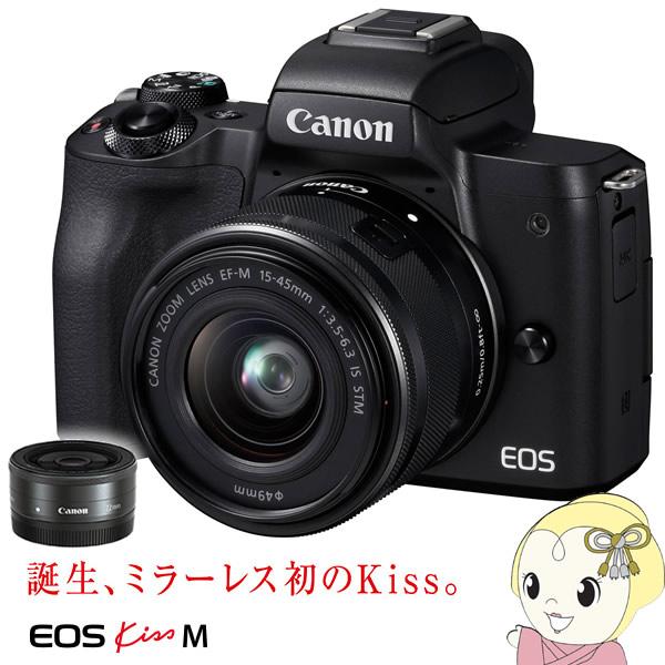 キヤノン ミラーレス 一眼カメラ EOS Kiss M ダブルレンズキット [ブラック]【KK9N0D18P】