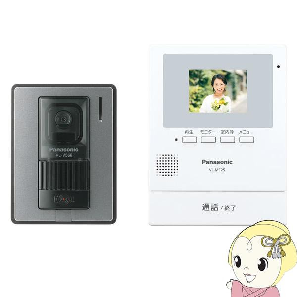VL-SE25X パナソニック 2.7型 テレビドアホン (工事店モデル) 【電源直結式】【smtb-k】【ky】【KK9N0D18P】